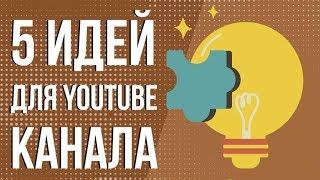 ТОП-5 Идеи для ютуба 2019. Раскрутка канала youtube. Про что снимать видео на ютубе.