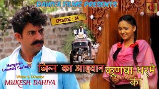 KUNBA DHARME KA | Episode : 54 जिन्न का आह्वान | Mukesh Dahiya | Haryanvi Comedy | DAHIYA FILMS