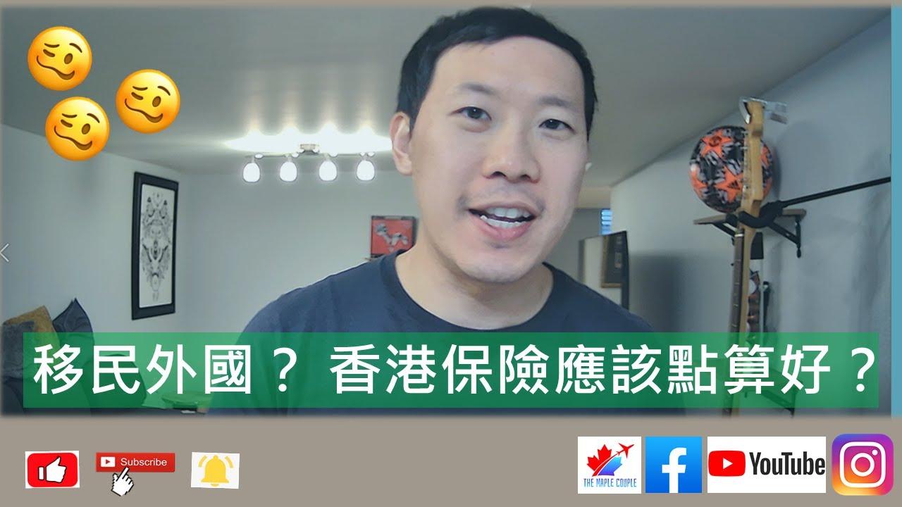 Youtube 影片:移民外國 香港保險應該點處理?保險經紀未必話你知的幾大重點!(有字幕)