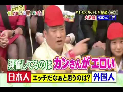 What japanese think of sex