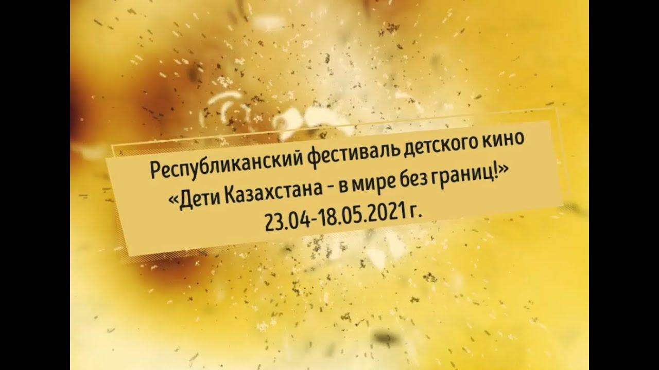 Республиканский фестиваль детского кино «Дети Казахстана – в мире без границ!»