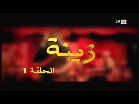 Zina - EP 01 : برامج رمضان - زينة, الحلقة