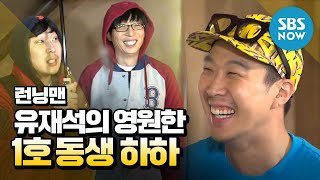 [RunningMan] 'Yoo Jae-seok's Eternal No. 1 Brother Haha'