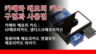 카메라 메모리카드와 리더기 구입과 사용방법