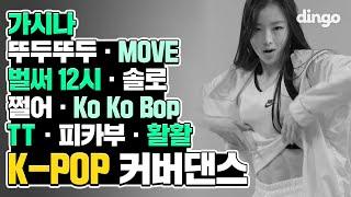 BVNDIT 밴디트 승은   BTS   EXO   WANNAONE   4분 만에 보는 K-POP 댄스 모음   BVNDIT   DANCE COVER   Choreography