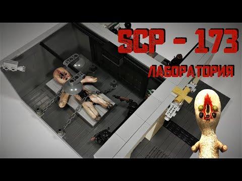 LEGO САМОДЕЛКА | SCP - 173 (Живая скульптура) | Лаборатория