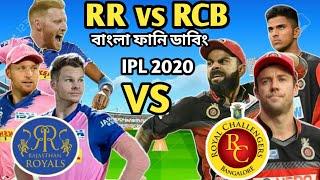 Rajasthan Royals vs Royal Challengers Bangalore | IPL 2020 Funny Dubbing | Kohli_Stokes|Sure Binodon