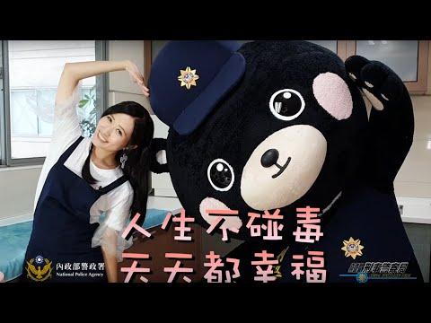 【Anti-Drugs Cafe-反毒大使來奉茶】- 白白(