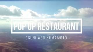 熊本県小国町にて実施した、Premium POP UP RESTAURANTの動画です。 通...