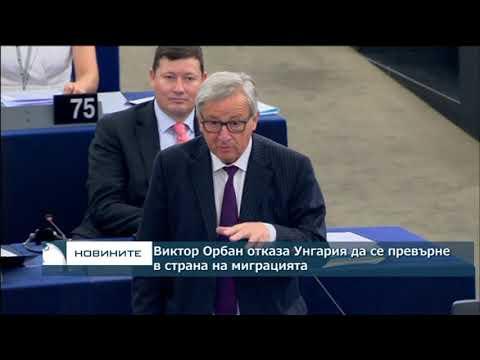 Виктор Орбан отказа Унгария да се превърне в страна на миграцията