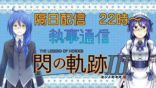 【定期生配信】執事通信 英雄伝説 閃の軌跡3 序章 #01