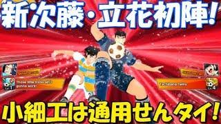 【たたかえドリームチーム グローバル版】実況#668 新次藤・立花入り全日本!PvP using new Jito and Tachibana!【Captain tsubasa dream team】