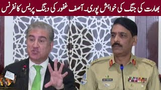 DG ISPR Asif Ghafoor Press Conference Today 17 August 2019