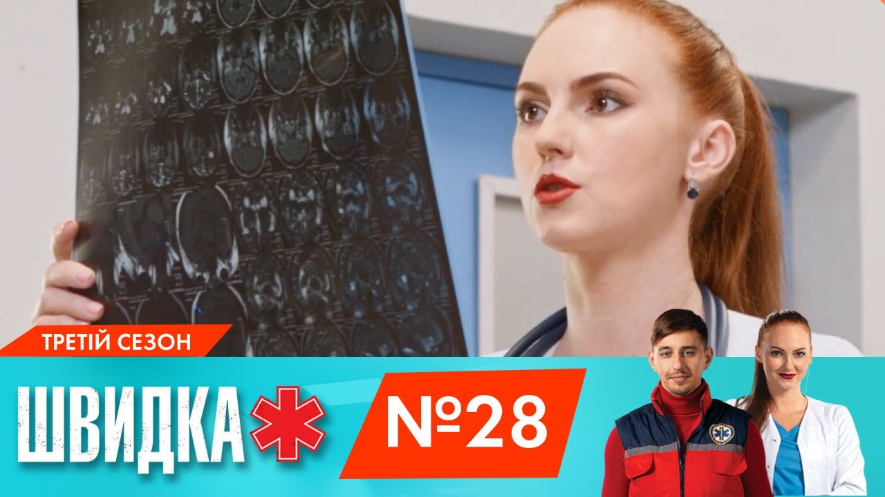 ШВИДКА 3 сезон 28 серия