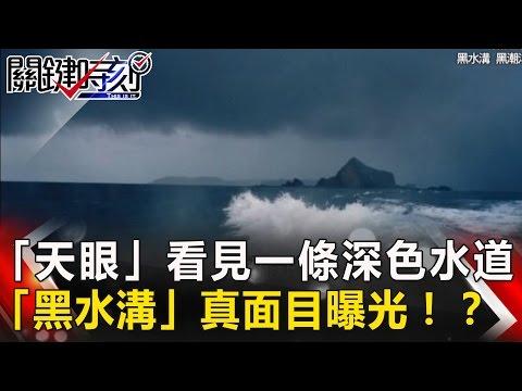 關鍵時刻 20170328節目播出版(有字幕)