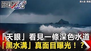 關鍵時刻 20170328節目播出版(有字幕) thumbnail
