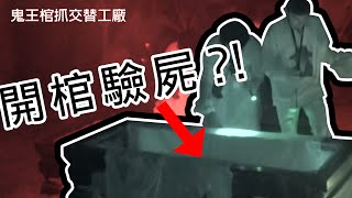 【完整版】逃跑吧好兄弟 - 【鬼王棺抓交替工廠】 20190308#11-4 thumbnail