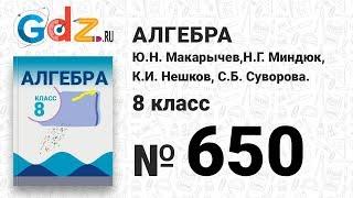 № 650- Алгебра 8 класс Макарычев
