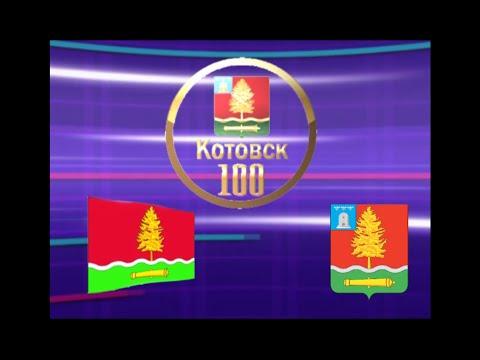 Фильм посвященный 100-летию  города Котовска