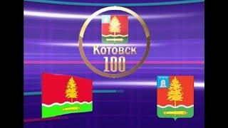 Фильм посвященный 100 летию  города Котовска