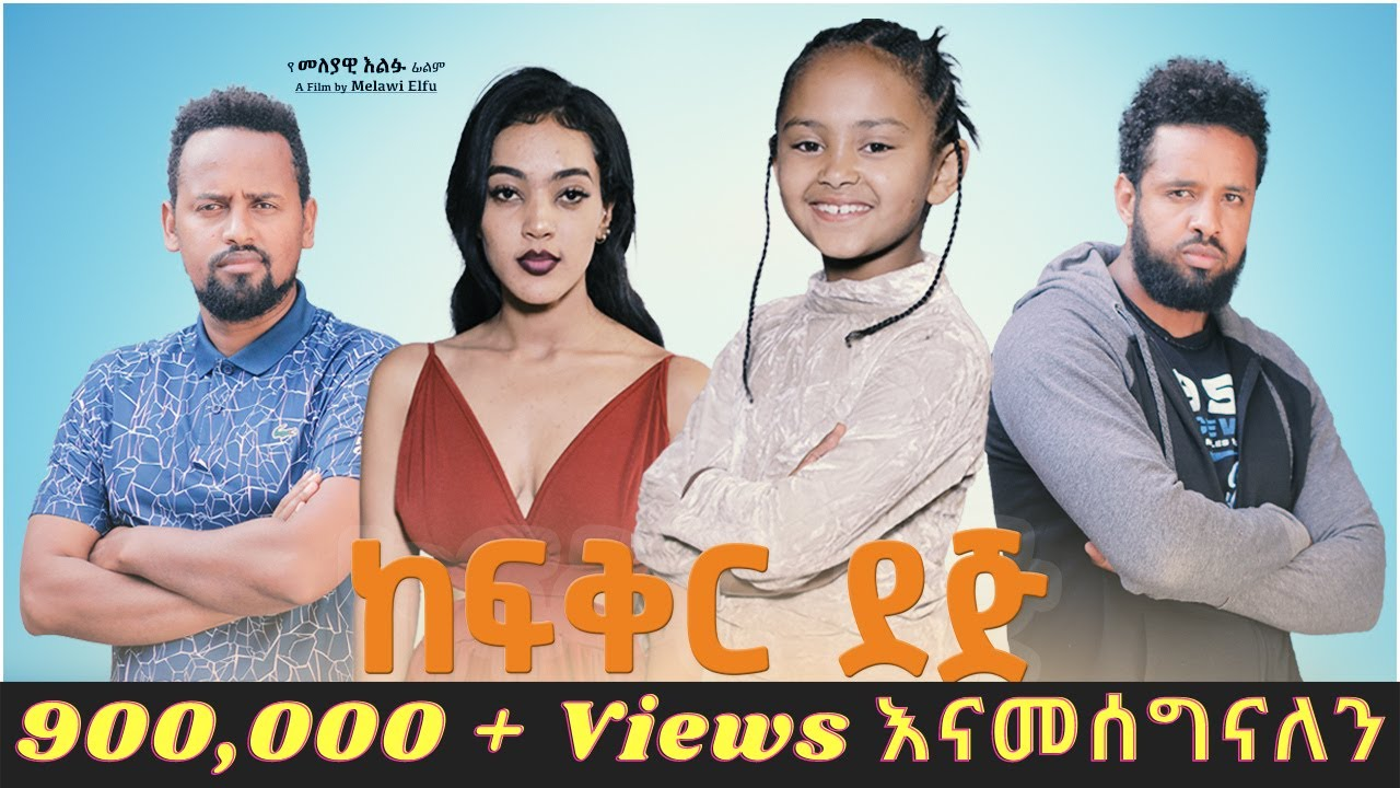 Download ከፍቅር ደጅ - አዲስ አማርኛ ፊልም። kefikir dej - New Ethiopian Movie 2021 film movie.