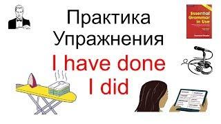 ПРАКТИКА упражнения 'I have done' и 'I did'