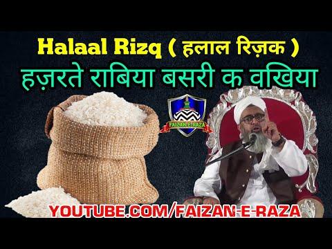 Halaal Rizq | Hazrat e Rabia Basri Ka Waqiya By Moulana Shakir Ali Noori sahab