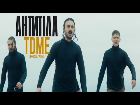 Антитіла - TDME / Official Video