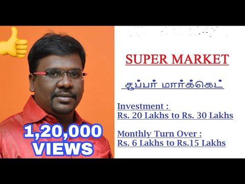 Super Market Business Plan in Tamil