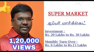Super Market Business Plan And Ideas in Tamil