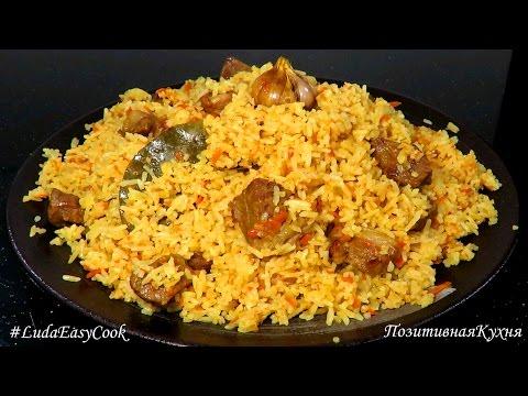 Как приготовить плов из свинины чтобы рис был рассыпчатым в сковороде видео