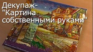Декупаж-