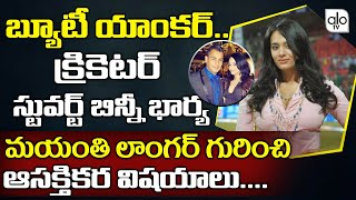Interesting Facts About Anchor Mayanti Langer | Cricketer Stuart Binny Wife | Star TV | ALO TV