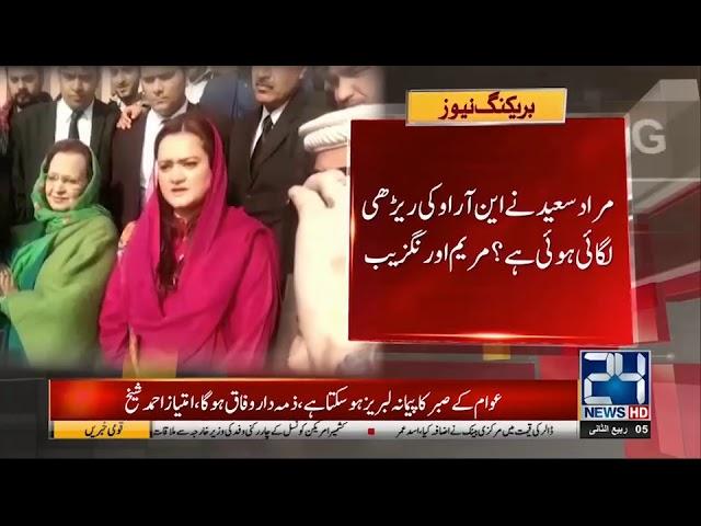Maryam Aurangzeb Blasts Murad Saeed On NRO Statement | 24 News HD