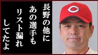 長野久義級の巨人プロテクト漏れを広島の緒方監督が暴露!内海哲也以外にもリスト漏れしていた選手とは?