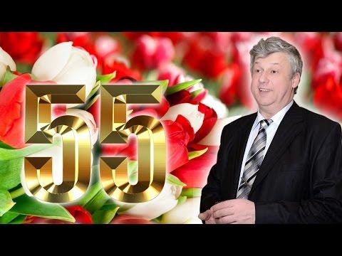 Поздравления с юбилеем 55 лет, лучшее поздравление с 55