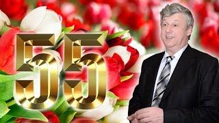 Поздравление мужа с Юбилеем 55 лет