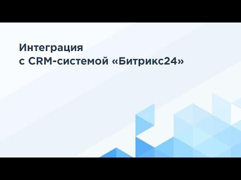 Интеграция с CRM-системой Битрикс24