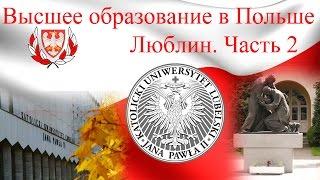 Обучение в Польше/Католический Университет Люблина/Учеба в Польше