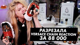 Как отличить паль от оригинала Versace Chain Reaction / Луи Вагон. ДНК
