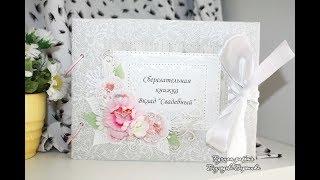 Свадебная Сберегательная книжка. Подарок на свадьбу