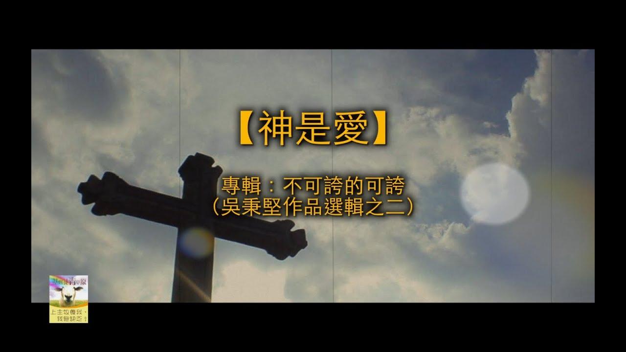 【青草原詩歌】神是愛(粵)-全心製作
