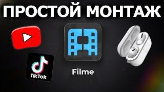 Как Cделать Видео для Ютуб, Тикток или для себя за 2 минуты?