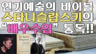 """스타니슬랍스키 """"배우수업"""" 통독!! …"""