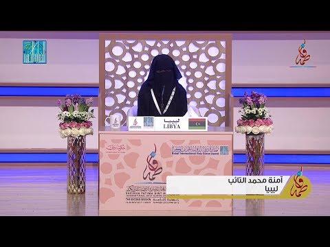 امنة محمد علي محمد التائب - #ليبيا | AMNA MOHAMED ALI MOHAMED ELTAYEB - #LIBYA