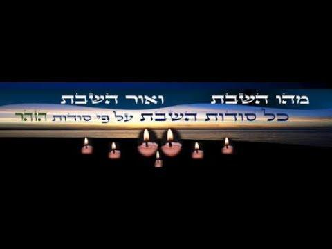 סוד הזוהר הקדוש בעינין יום השבת!!! - הרב יאיר זמר טוב