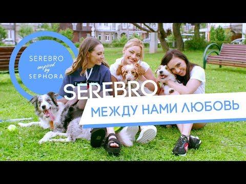 SEREBRO - Между нами любовь (премьера клипа 2017) - Клип смотреть онлайн с ютуб youtube, скачать