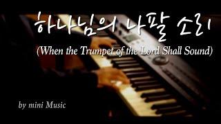 하나님의 나팔 소리 (1시간) | 찬송가 피아노 찬양 묵상 연주 (Hymns on Piano) by 미니뮤직