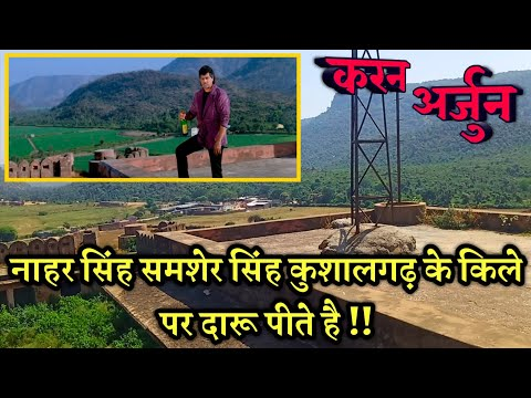 समशेर सिंह और नाहर सिंह ! अपना गुस्सा इस जगह निकालते है ! karan arjun movie shooting location