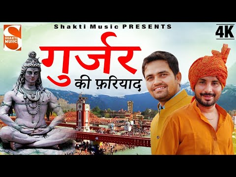 गुर्जर की फ़रियाद - New Gurjar Bhole song - Rohit Sardhana & Gyaneneder  Sardhana - Shakti Music